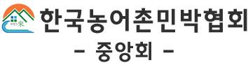 한국 농어촌 민박협회 -중앙회-